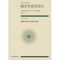 ポケットスコア ベートーヴェン 交響曲第7番 イ長調 作品92(楽譜)