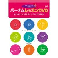 DVD バーナム レッスンDVD 1巻対応 知らなかった活用術!よくわかる指導法