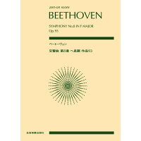 ゼンオンスコア ベートーヴェン 交響曲第8番 ヘ長調 作品93 全音楽譜出版社