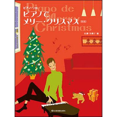 ピアノ 楽譜 オムニバス | ピアノ・ソロ ピアノでメリー・クリスマス 第4版