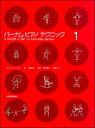 バーナム:ピアノテクニック 1 / 全音楽譜出版社