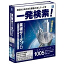 日本ソフト販売 業種サーチプロ