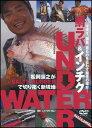 釣り人社 松岡豪之 鯛ラバ&インチク  UNDER WATER