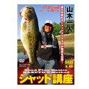 つり人社 山木一人 シャッド講座 DVD125分