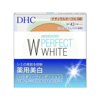 DHC 薬用 PW パウダリーファンデーション ナチュラルオークル02(10g)