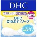 DHC Q10ボディソープ 120g
