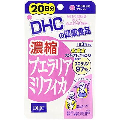 DHC 濃縮プエラリアミリフィカ 20日分(60粒入)