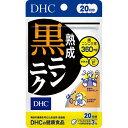 DHC 熟成黒ニンニク 20日分(60粒入)