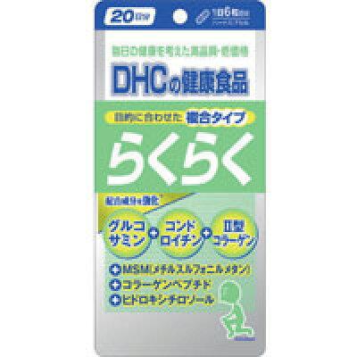 DHC らくらく 20日分(120粒)