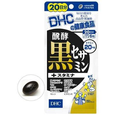 DHC 発酵黒セサミン+スタミナ 20日分(120粒)