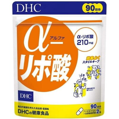 DHC αーリポ酸 90日 180粒