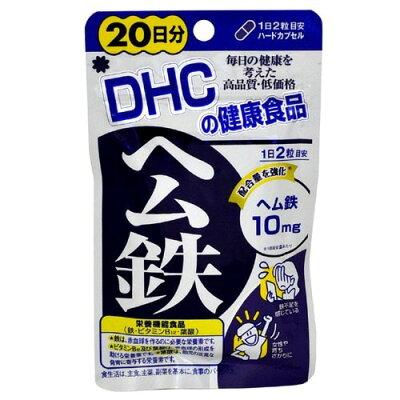 DHC ヘム鉄 20日分(40粒)