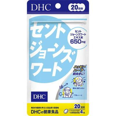 DHC セントジョーンズワート 20日分(80粒)