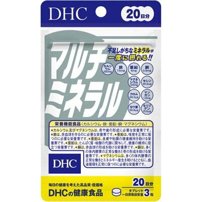 DHC マルチミネラル 20日(60粒)