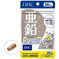 DHC 亜鉛 20日(20粒)