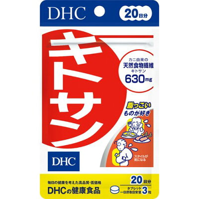 DHC キトサン 20日(60粒)