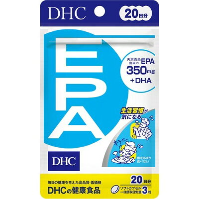 DHC EPA 20日分(60粒)