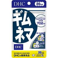 DHC ギムネマ 20日(60粒)