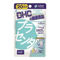 DHC プラセンタ 20日分(60粒)