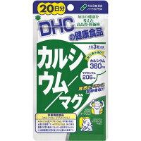 DHC カルシウム/マグ 20日分(60粒)