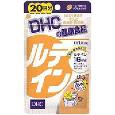 DHC ルテイン 20日分(20粒)