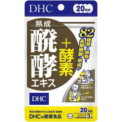 DHC 熟成醗酵エキス+酵素 20日(60粒)