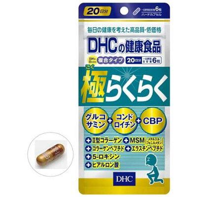 DHC 極らくらく 20日分(120粒)