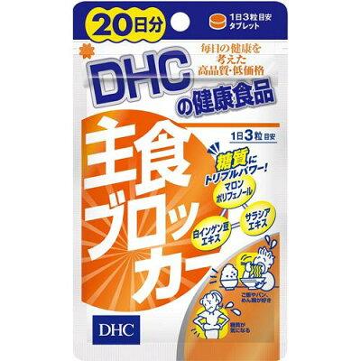 DHC 主食ブロッカー 20日分(60粒)