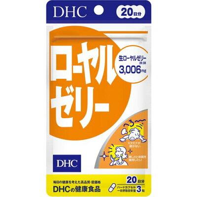 DHC ローヤルゼリー 20日分(60粒)