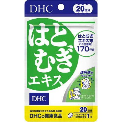 DHC はとむぎエキス 20日分(20粒)
