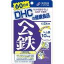 DHC ヘム鉄60日分 120粒