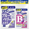 DHC ブルーベリーエキス 60日分 ビタミンBmix付き 120粒
