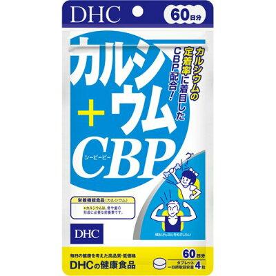 DHC 60日カルシウム+CBP(240粒)