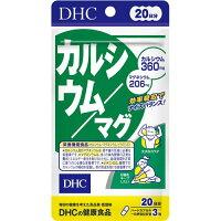 DHC 20日カルシウム/マグ(60粒)