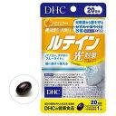 DHC ルテイン 光対策 20日(20粒)
