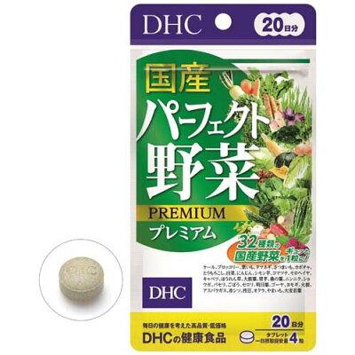 DHC 国産パーフェクト野菜プレミアム 20日分(80粒)