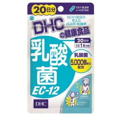 DHC 乳酸菌EC-12 20日分(20粒)