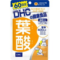 DHC 葉酸 60日分(60粒)