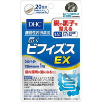 DHC 届くビフィズスEX 20日分(20粒(4.7g))
