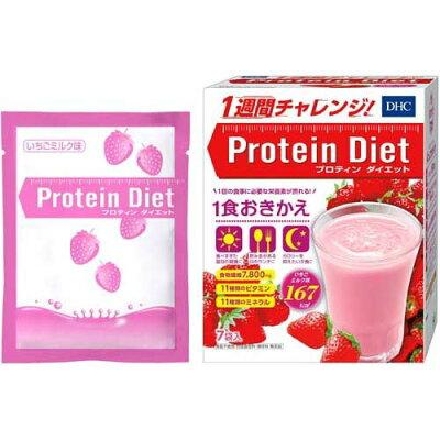 DHC プロティンダイエット いちごミルク味(50g*7袋入)