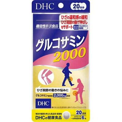 DHC グルコサミン2000 20日分(120粒)