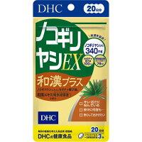 DHC ノコギリヤシEX和漢プラス 20日分(60粒(27.3g))