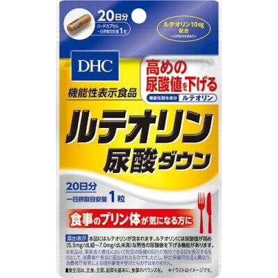DHC ルテオリン尿酸ダウン 20日分(20粒)