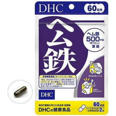 DHC ヘム鉄 60日分(120粒)