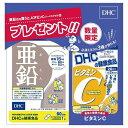 DHC 亜鉛 60日分 (ビタミンC ハードカプセル 20日分付き)(1セット)