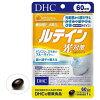 DHC ルテイン光対策 60日分(60粒)
