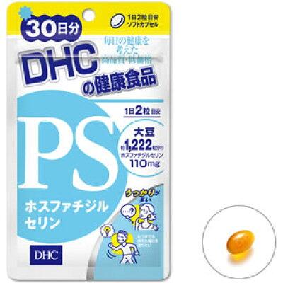 PS(ホスファチジルセリン) 30日分 (ヘルスケア&ケア用品)