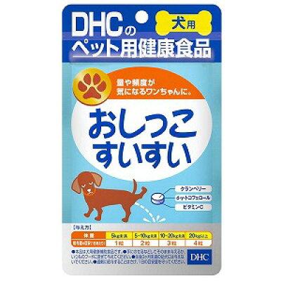DHC 愛犬用 おしっこすいすい(60粒)