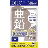 DHC 亜鉛 約30日分 2169