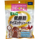 DHC 愛犬用 低脂肪ダイエットジャーキー(100g)